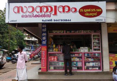 Santwanam Medicals Haripad