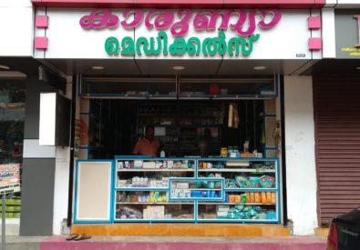 Karunya Medicals Haripad