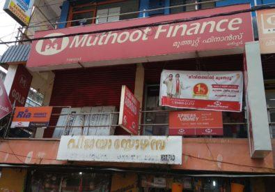 Muthoot Finance Ltd Haripad