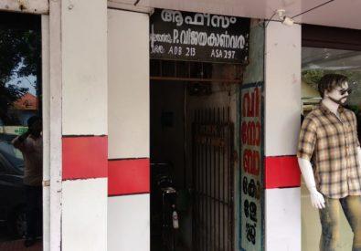 Vijayakarnavar Adharam Ezhuth Office Haripad