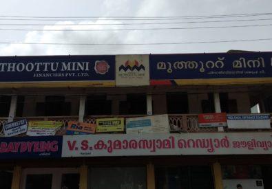 Muthoottu Mini Haripad