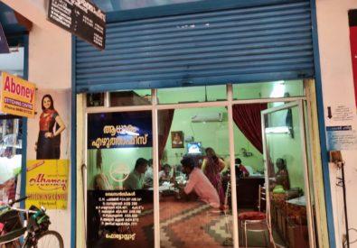 Aadhaaram office haripad