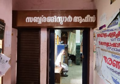 Sub registrar office Haripad