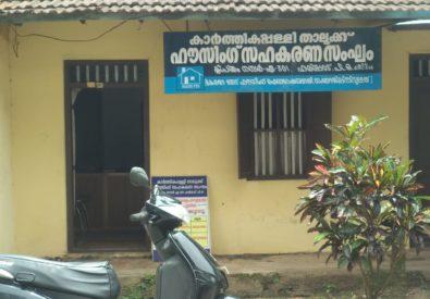 KARTHIKAPALLI TALUK HOUSING COOPERATION