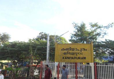 Railway Station Kaniyapuram