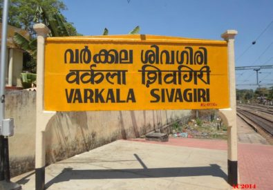 Railway Station Varkala