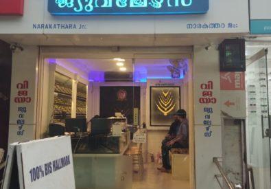 Vijaya jewellers Danapady