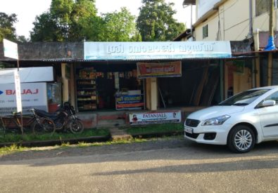 Sri Balagi books & stationary west Nada haripad