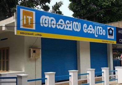 Akshaya Centre,Pandalam , Thevalappady