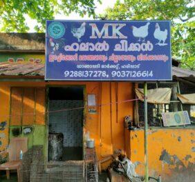 MK Halal Chicken Shop Haripad