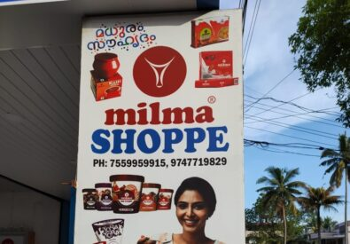 Milma Shoppe Haripad
