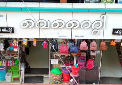 Variety Fancy & FootWear Haripad